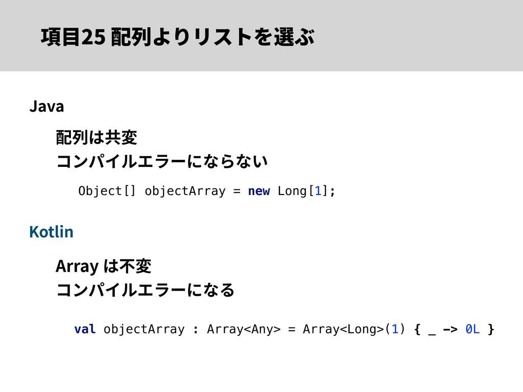 項⽬25 配列よりリストを選ぶ 配列は共変 コンパイルエラーにならない Array は不変 コ...
