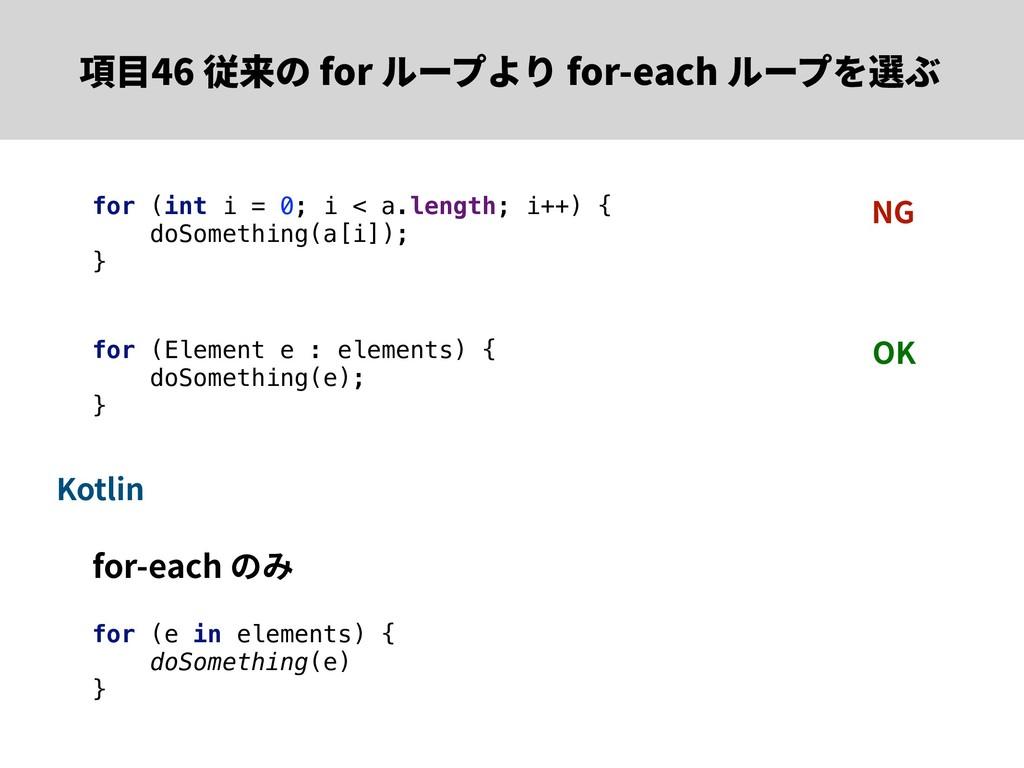 項⽬46 従来の for ループより for-each ループを選ぶ for (int i =...