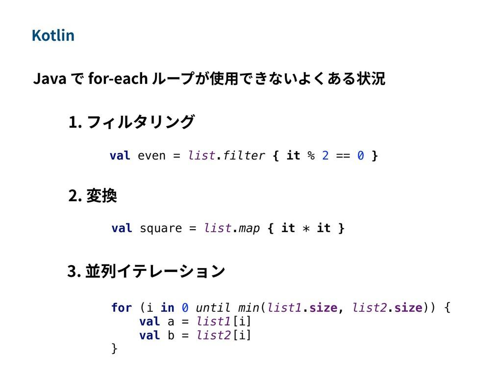 Java で for-each ループが使⽤できないよくある状況 1. フィルタリング 2. ...