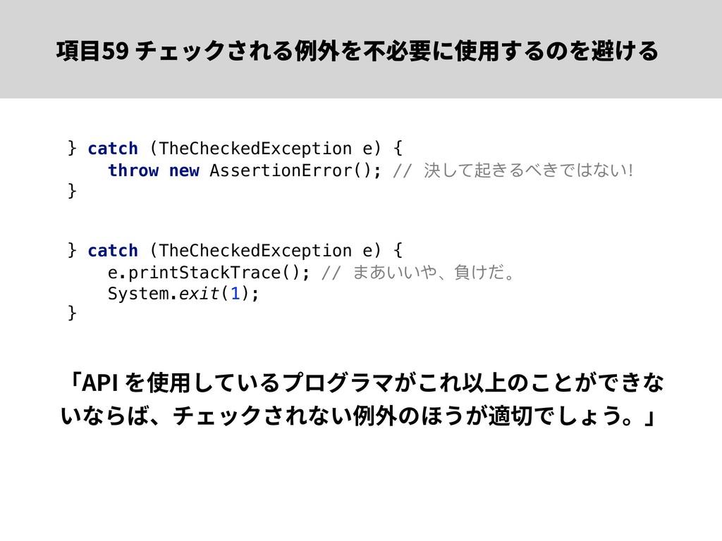 項⽬59 チェックされる例外を不必要に使⽤するのを避ける 「API を使⽤しているプログラマが...
