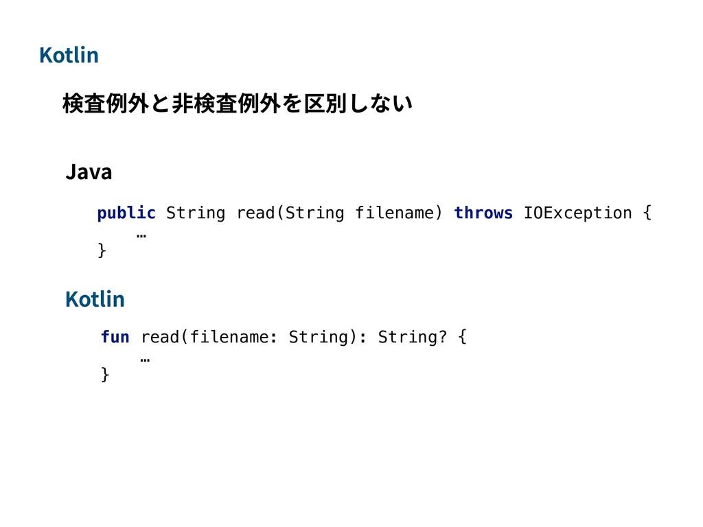 Kotlin 検査例外と⾮検査例外を区別しない Java Kotlin public Stri...