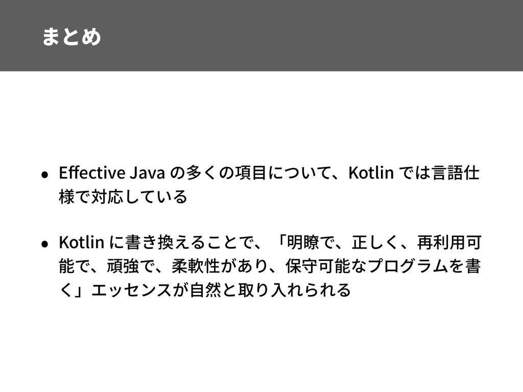 まとめ • Effective Java の多くの項⽬について、Kotlin では⾔語仕 様で対...