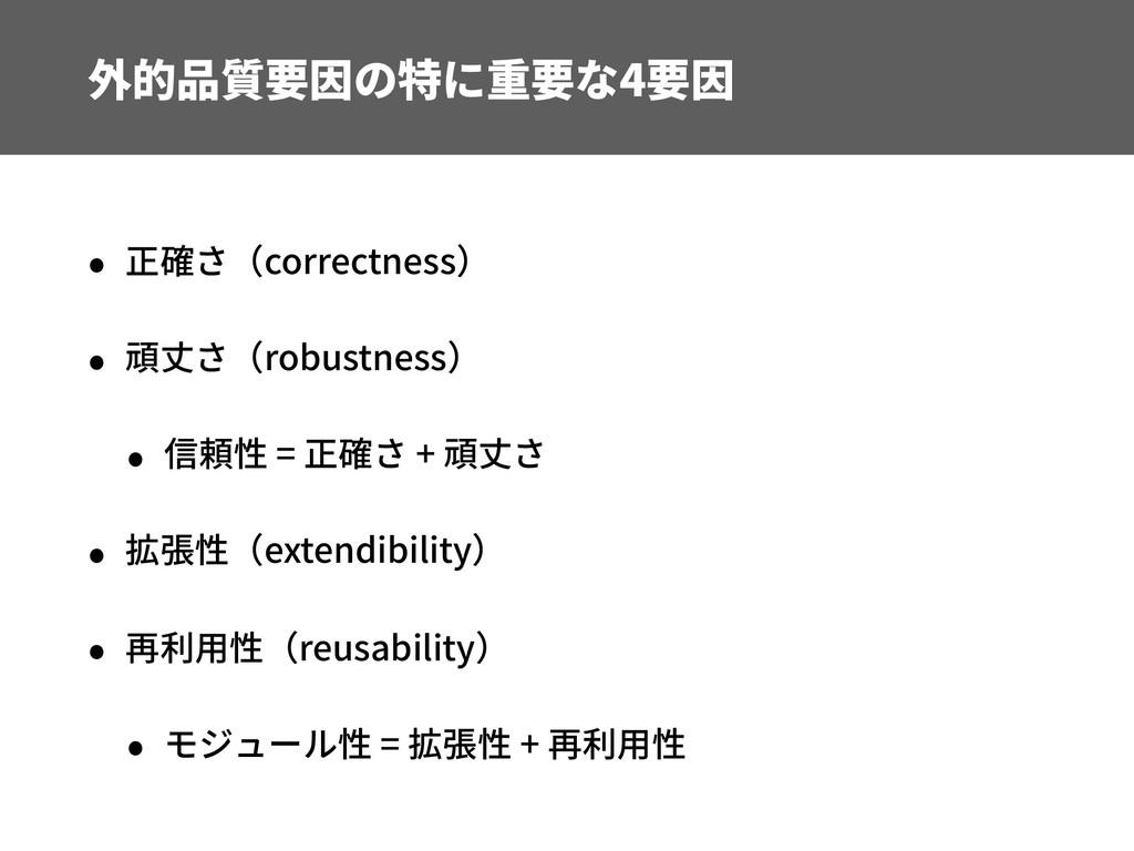 外的品質要因の特に重要な4要因 • 正確さ(correctness) • 頑丈さ(robust...
