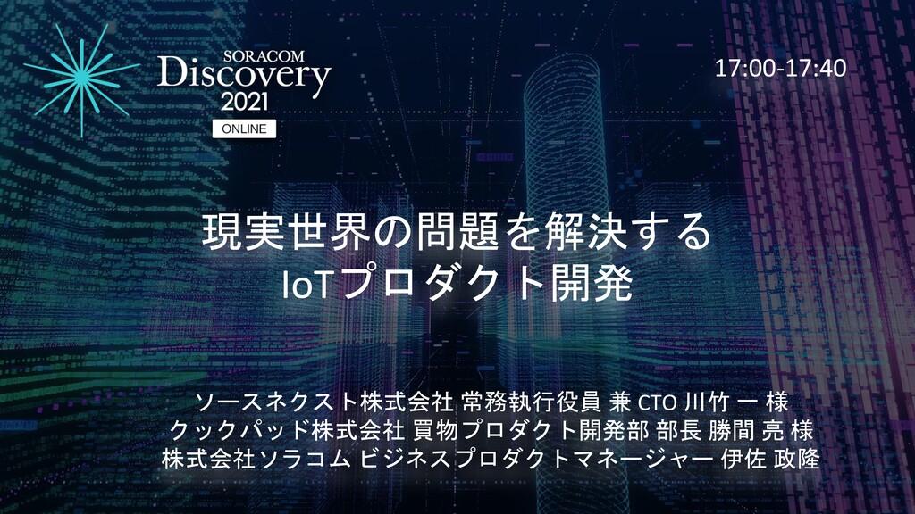 現実世界の問題を解決する IoTプロダクト開発 ソースネクスト株式会社 常務執行役員 兼 CT...