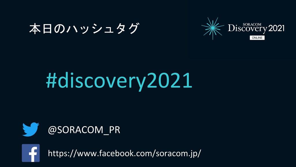 本日のハッシュタグ #discovery2021 @SORACOM_PR https://ww...