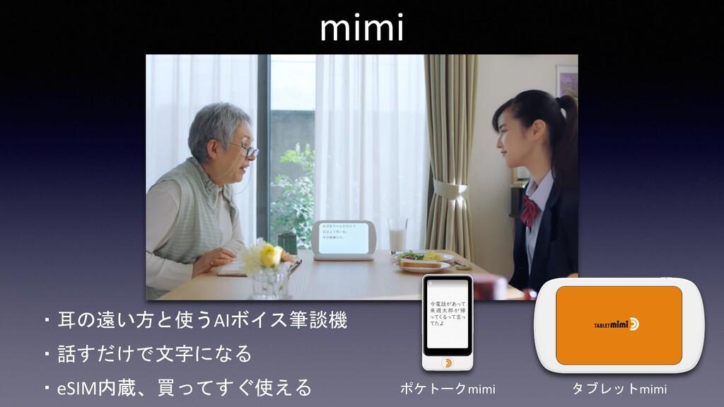 mimi ・耳の遠い方と使うAIボイス筆談機 ・話すだけで文字になる ・eSIM内蔵、買ってす...