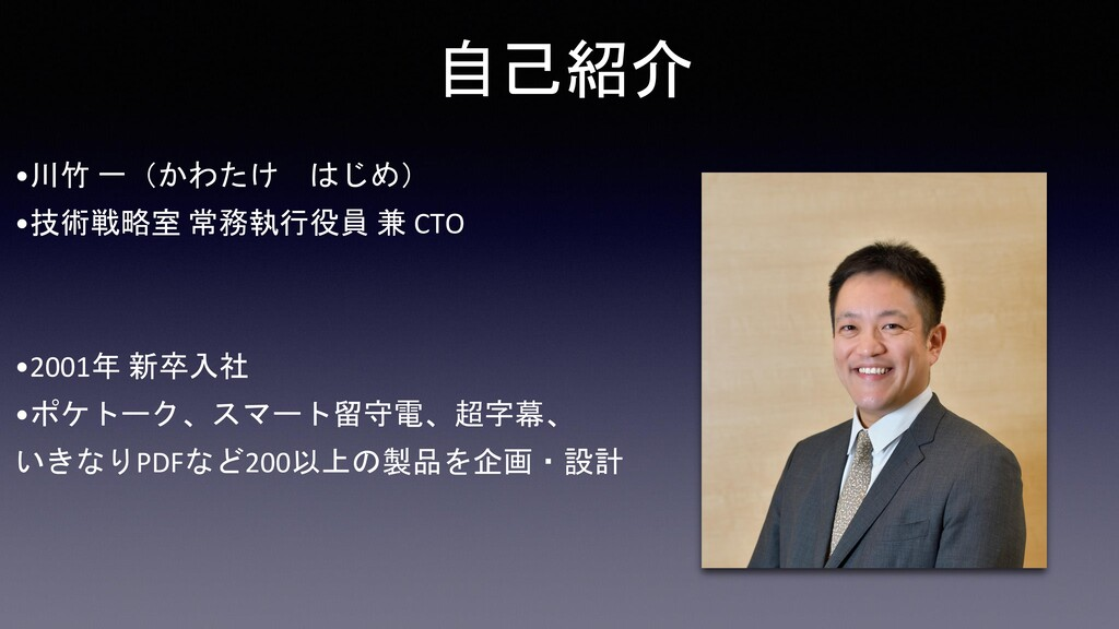 •川竹 一(かわたけ はじめ) •技術戦略室 常務執行役員 兼 CTO •2001年 新卒入社...