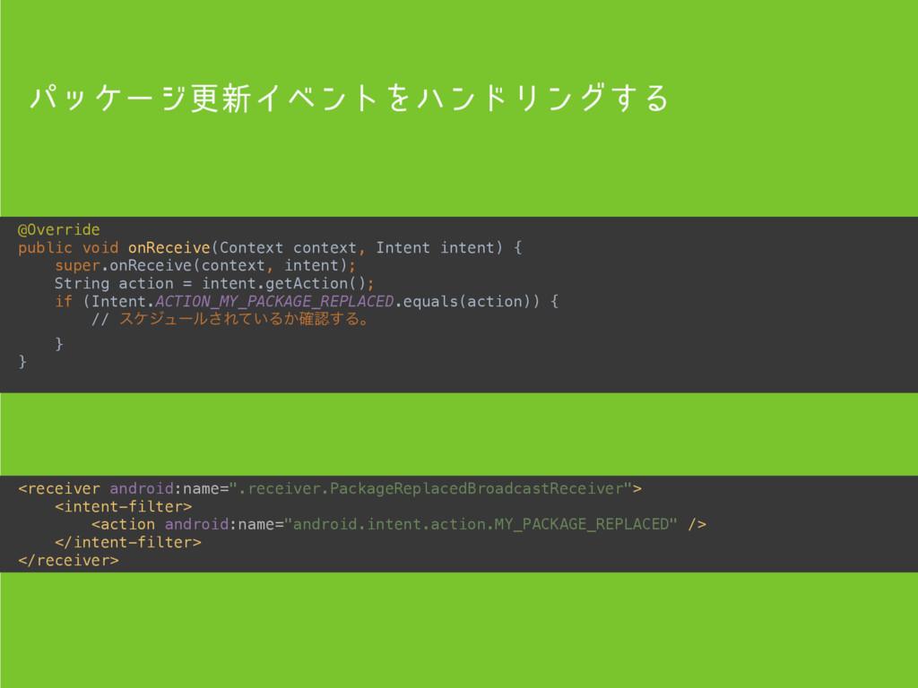 """ύοέʔδߋ৽ΠϕϯτΛϋϯυϦϯά͢Δ <receiver android:name="""".r..."""