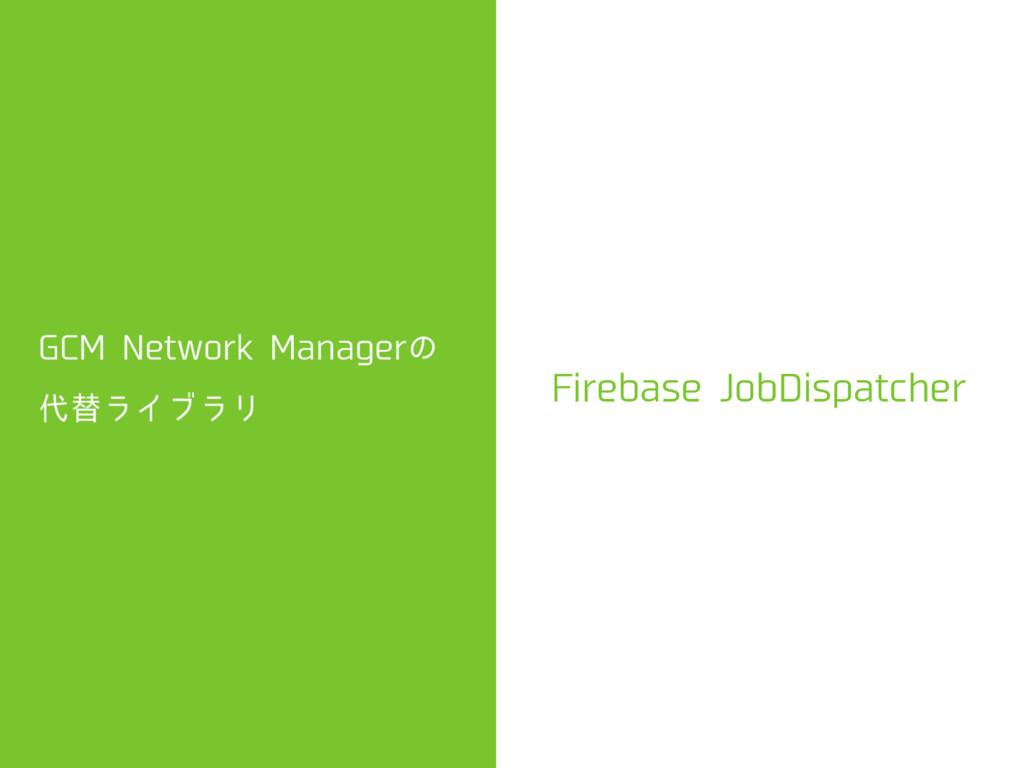 ($./FUXPSL.BOBHFSͷ ସϥΠϒϥϦ 'JSFCBTF+PC%JTQB...