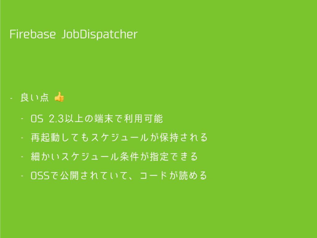 """'JSFCBTF+PC%JTQBUDIFS  ྑ͍""""  04Ҏ্ͷͰར༻..."""