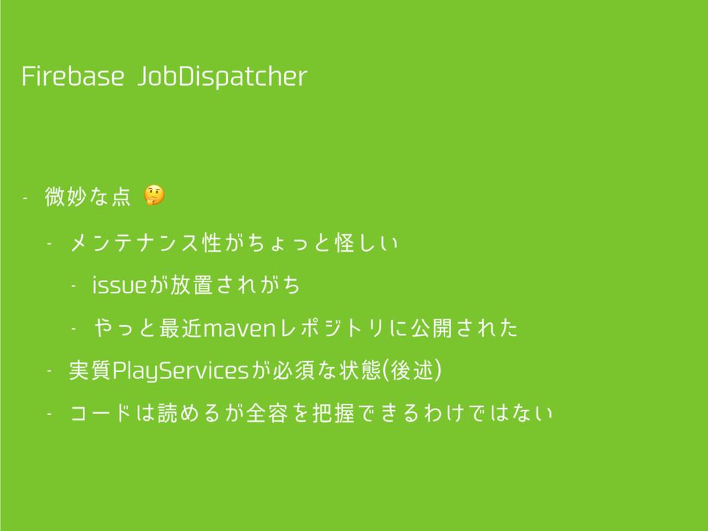 'JSFCBTF+PC%JTQBUDIFS  ඍົͳ!  ϝϯςφϯεੑ͕ͪΐͬ...
