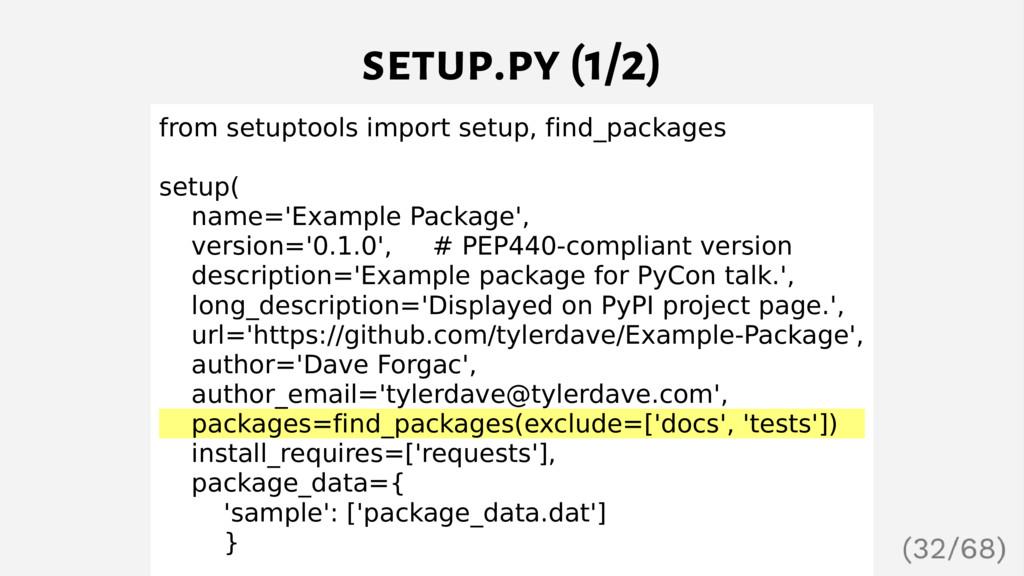 setup.py (1/2) from setuptools import setup, fi...
