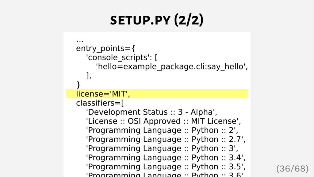 setup.py (2/2) … entry_points={ 'console_script...