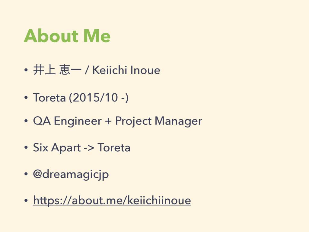 About Me • Ҫ্ ܙҰ / Keiichi Inoue • Toreta (2015...