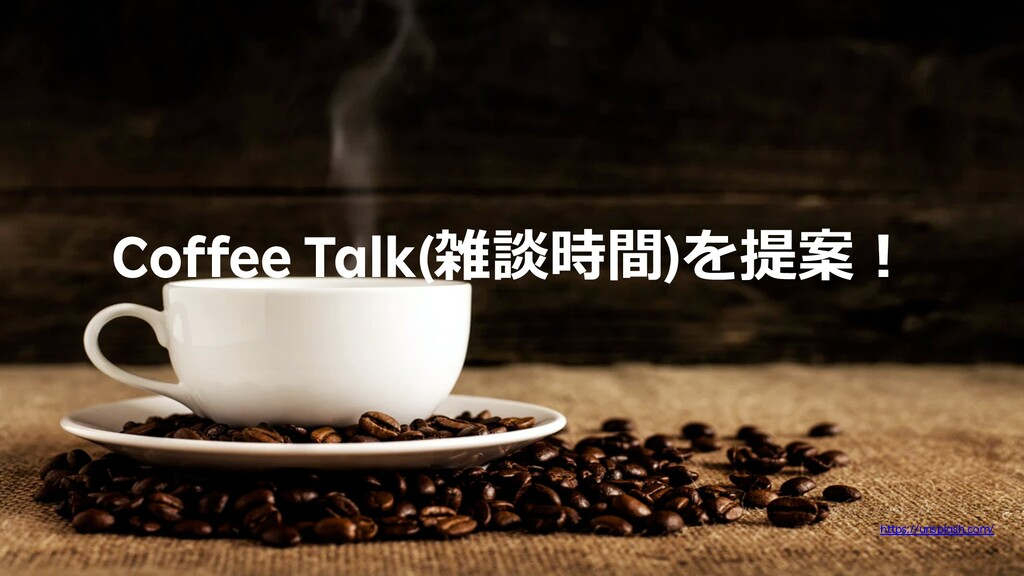 https://unsplash.com/ Coffee Talk(雑談時間)を提案︕