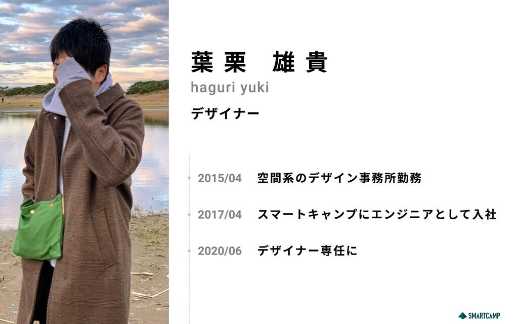 葉 栗 雄 貴 haguri yuki デザイナー 2015/04 空間系のデザイン事務所勤務...