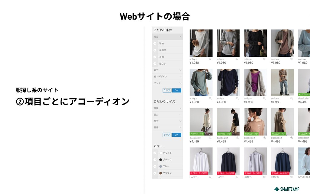 服探し系のサイト ②項目ごとにアコーディオン Webサイトの場合