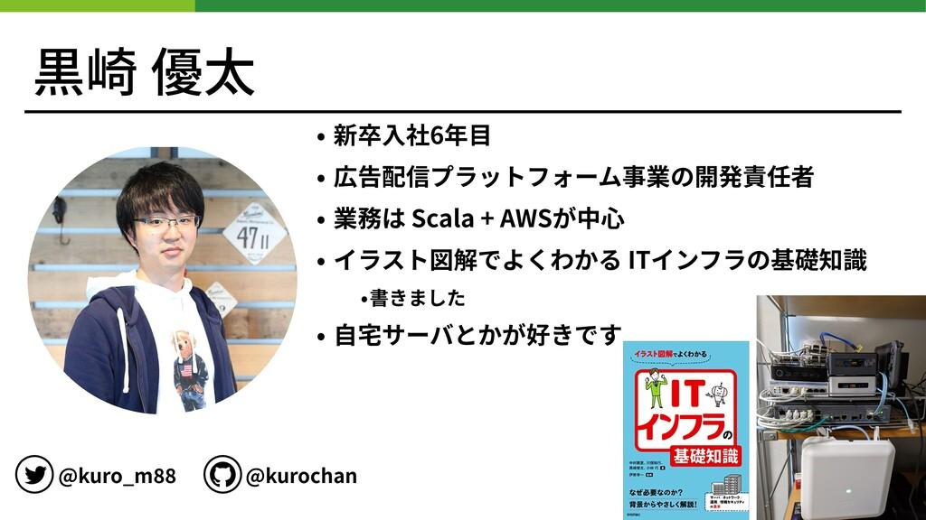黒崎 優太 • 新卒⼊社6年⽬ • 広告配信プラットフォーム事業の開発責任者 • 業務は Sc...