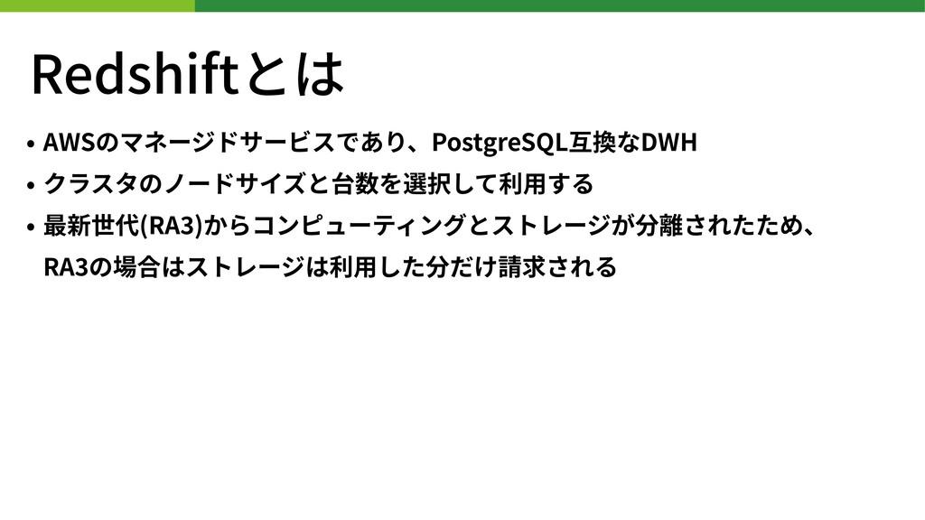 Redshiftとは • AWSのマネージドサービスであり、PostgreSQL互換なDWH ...