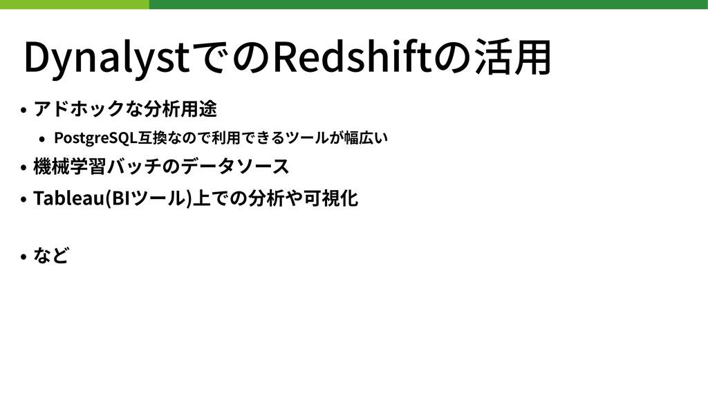 DynalystでのRedshiftの活⽤ • アドホックな分析⽤途 • PostgreSQL...