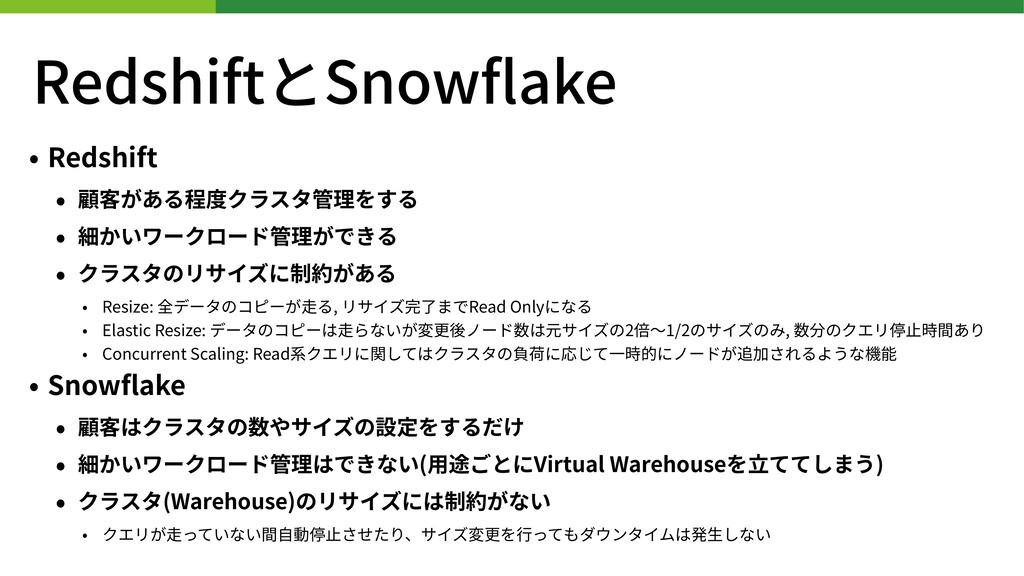 RedshiftとSnowflake • Redshift • 顧客がある程度クラスタ管理をする...