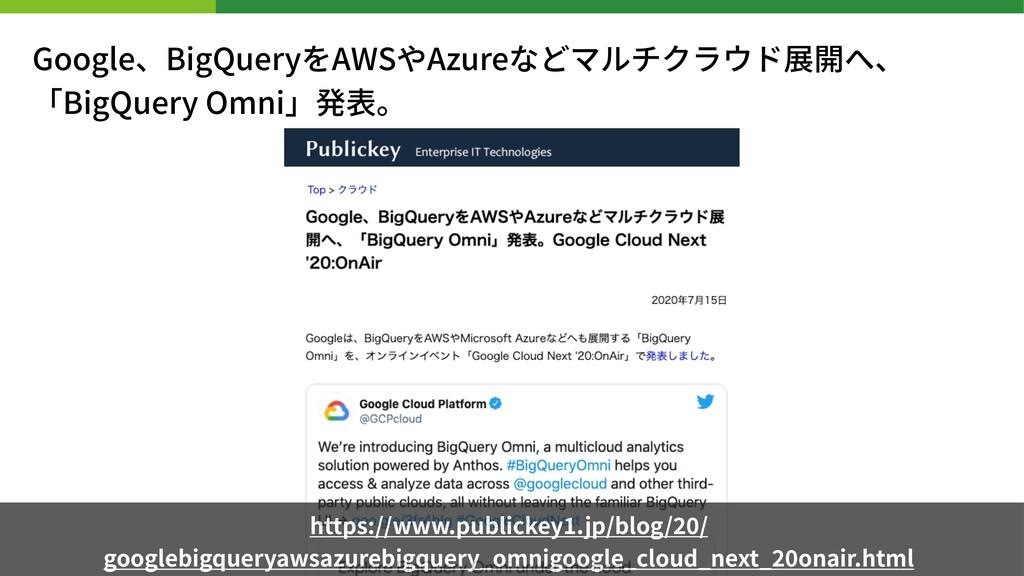 Google、BigQueryをAWSやAzureなどマルチクラウド展開へ、 「BigQuer...