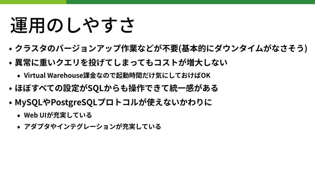運⽤のしやすさ • クラスタのバージョンアップ作業などが不要(基本的にダウンタイムがなさそう)...