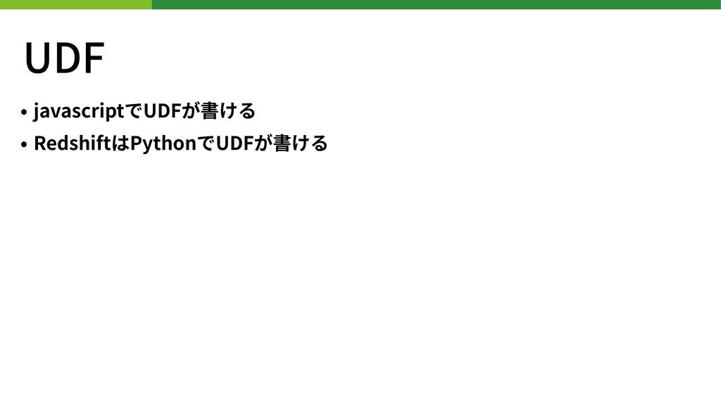UDF • javascriptでUDFが書ける • RedshiftはPythonでUDFが...