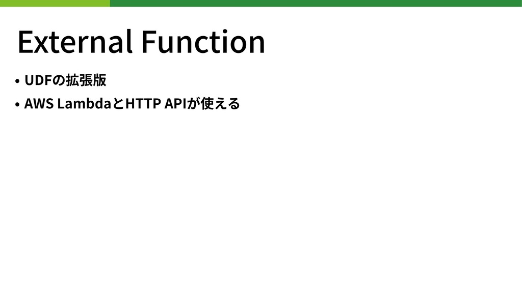 External Function • UDFの拡張版 • AWS LambdaとHTTP A...