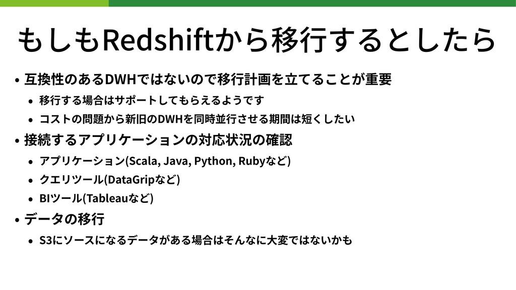 もしもRedshiftから移⾏するとしたら • 互換性のあるDWHではないので移⾏計画を⽴てる...