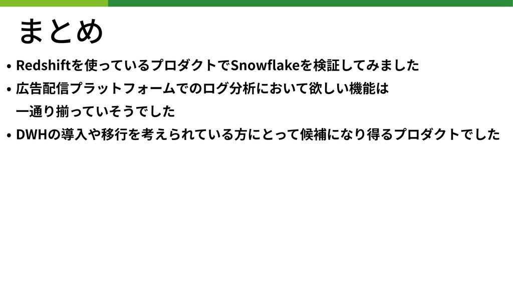まとめ • Redshiftを使っているプロダクトでSnowflakeを検証してみました • 広...