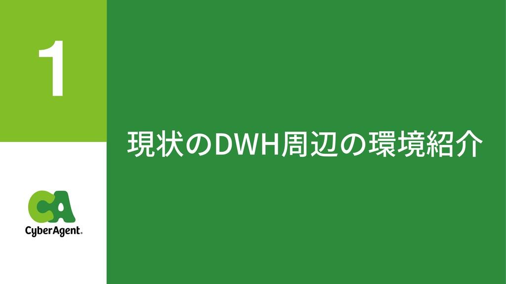 現状のDWH周辺の環境紹介