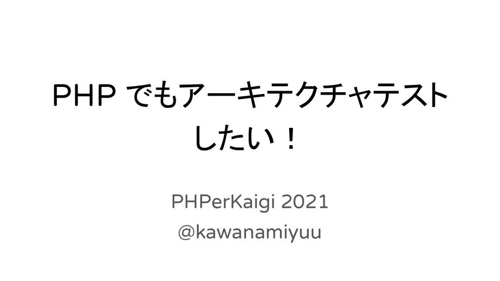PHP でもアーキテクチャテスト したい! PHPerKaigi 2021 @kawanami...