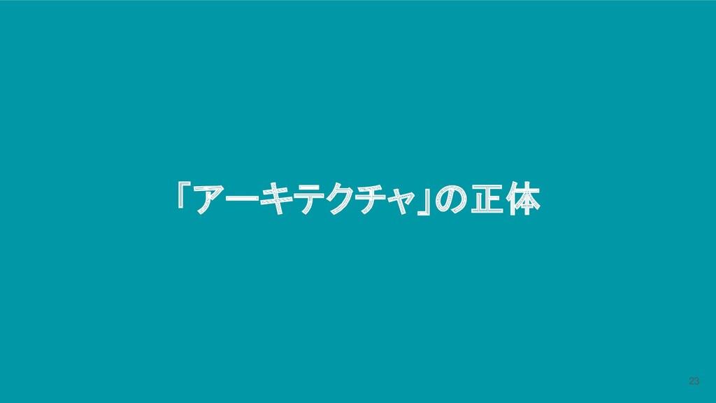 「アーキテクチャ」の正体 23