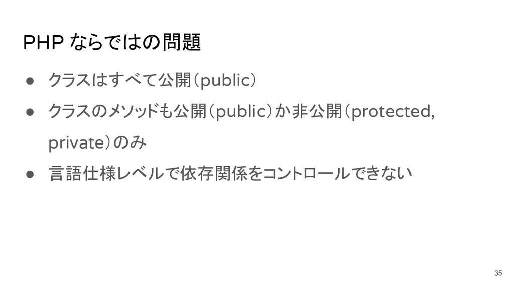 PHP ならではの問題 ● クラスはすべて公開(public) ● クラスのメソッドも公開(p...