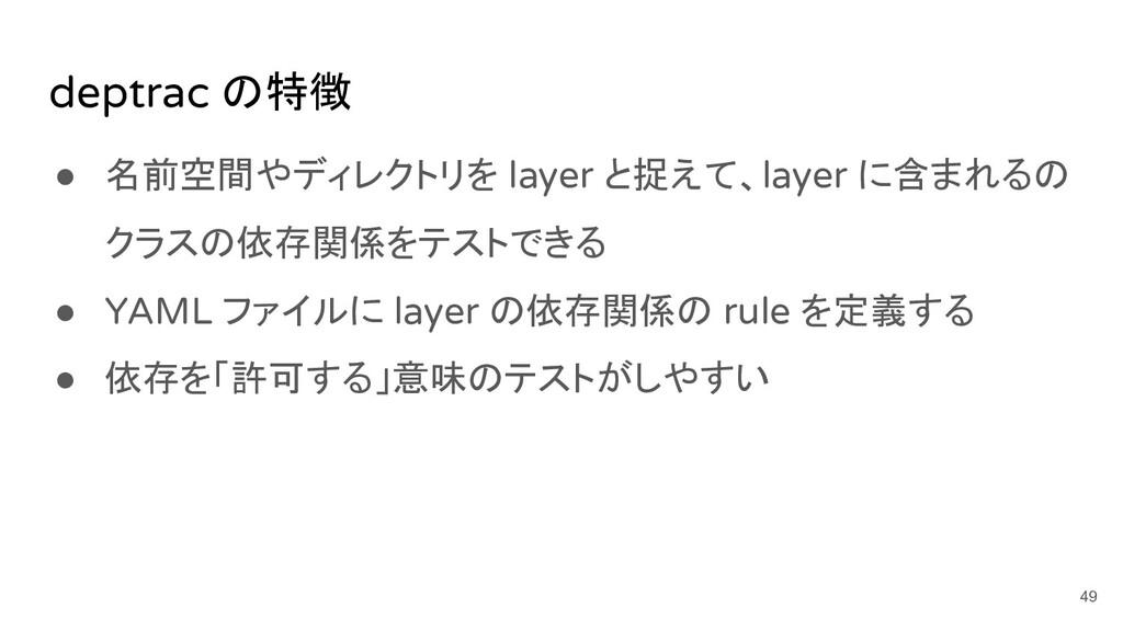 deptrac の特徴 ● 名前空間やディレクトリを layer と捉えて、layer に含ま...