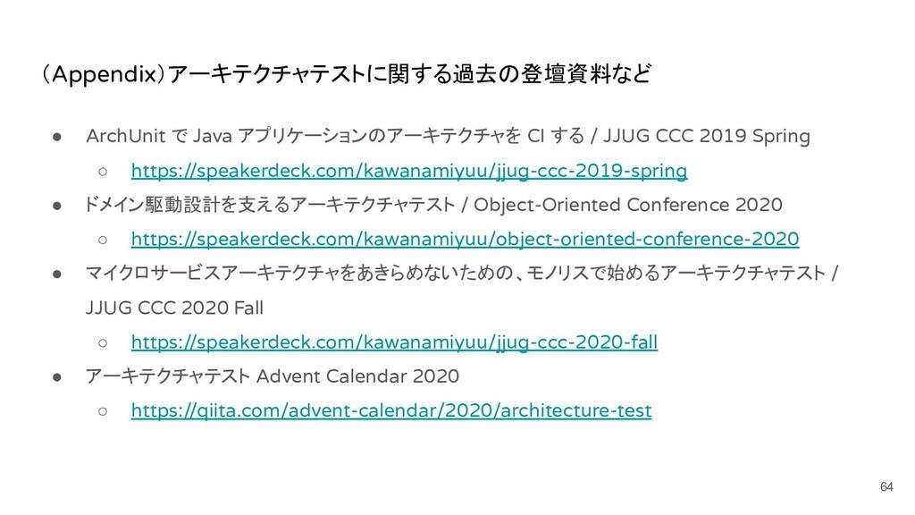 (Appendix)アーキテクチャテストに関する過去の登壇資料など ● ArchUnit で ...