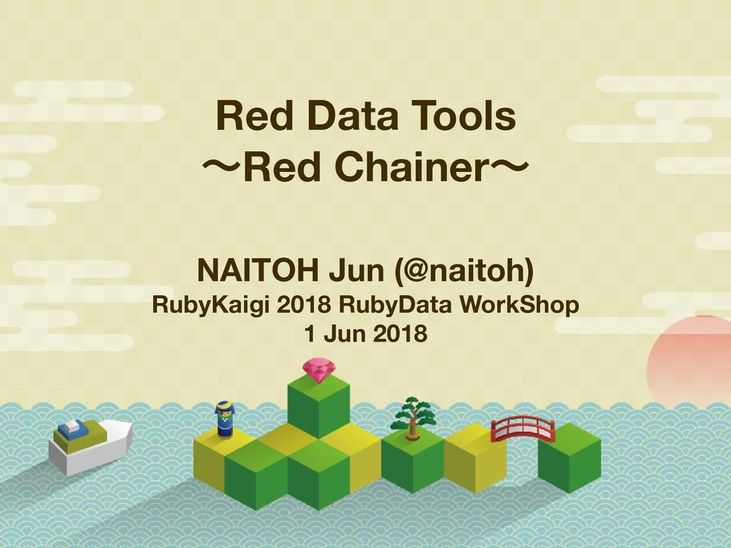 Red Data Tools ʙRed Chainerʙ NAITOH Jun (@naito...