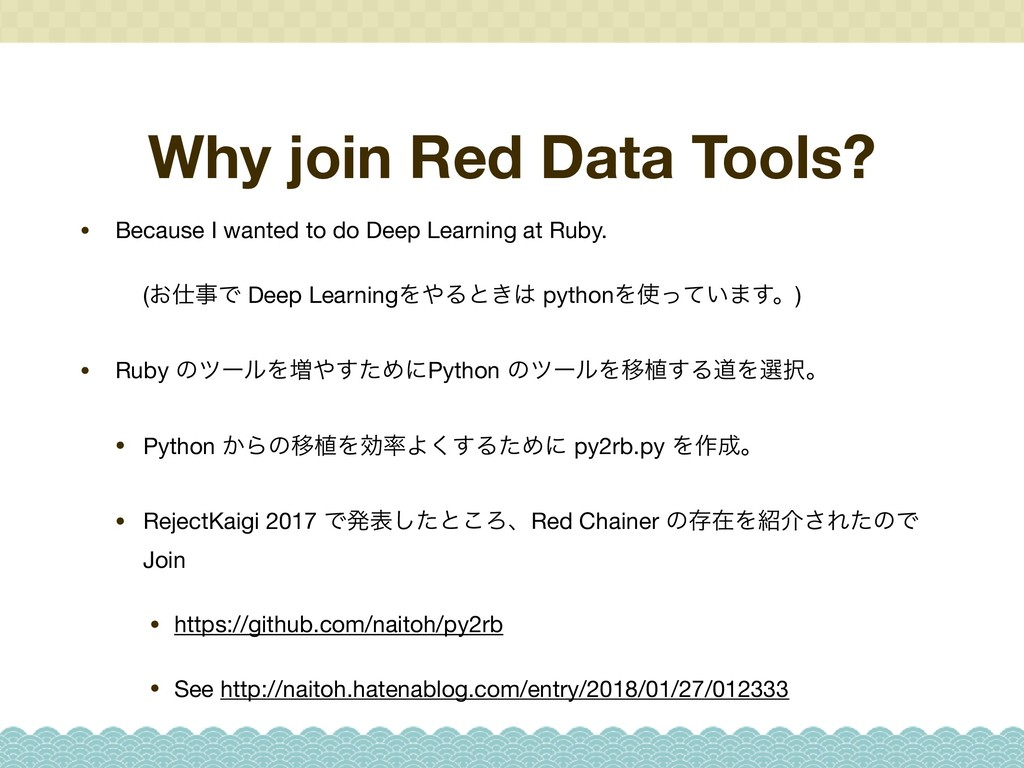 Why join Red Data Tools? • Because I wanted to ...