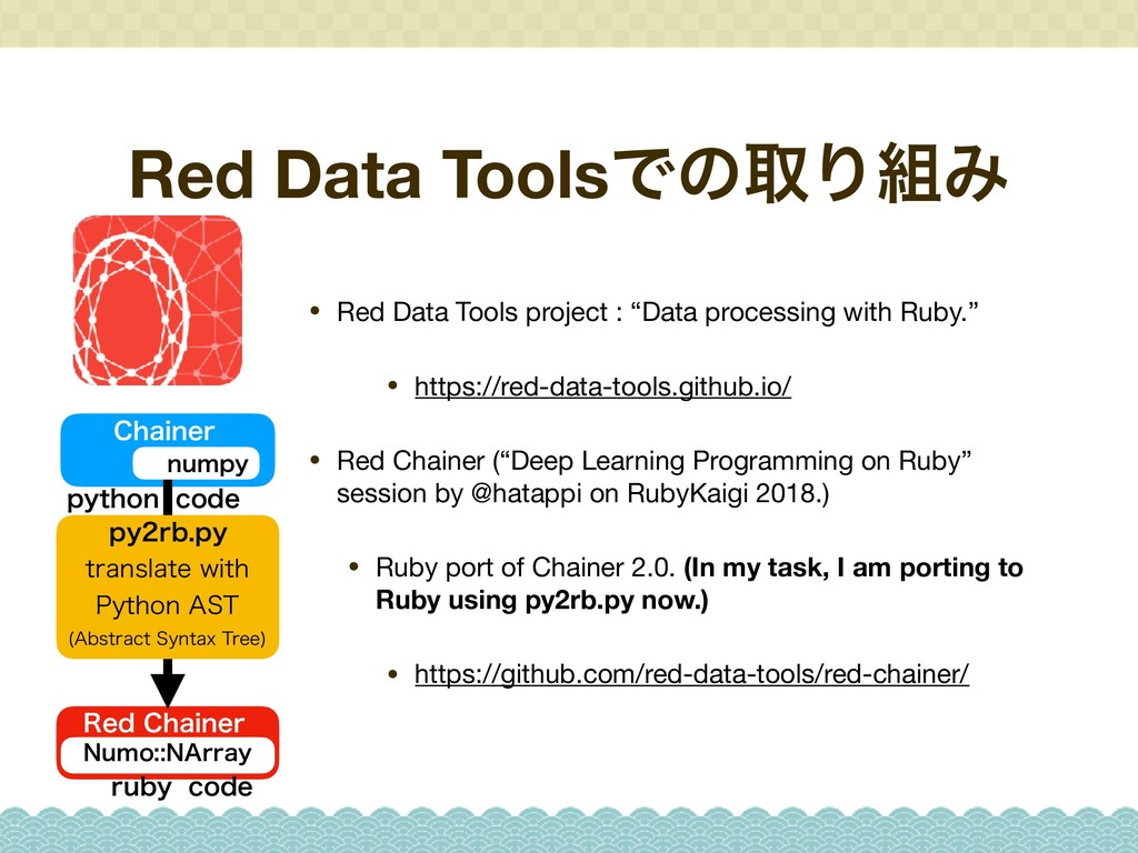 Red Data ToolsͰͷऔΓ૊Έ • Red Data Tools project :...