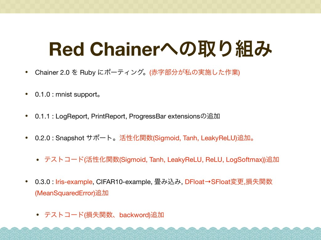 Red Chainer΁ͷऔΓ૊Έ • Chainer 2.0 Λ Ruby ʹϙʔςΟϯάɻ...