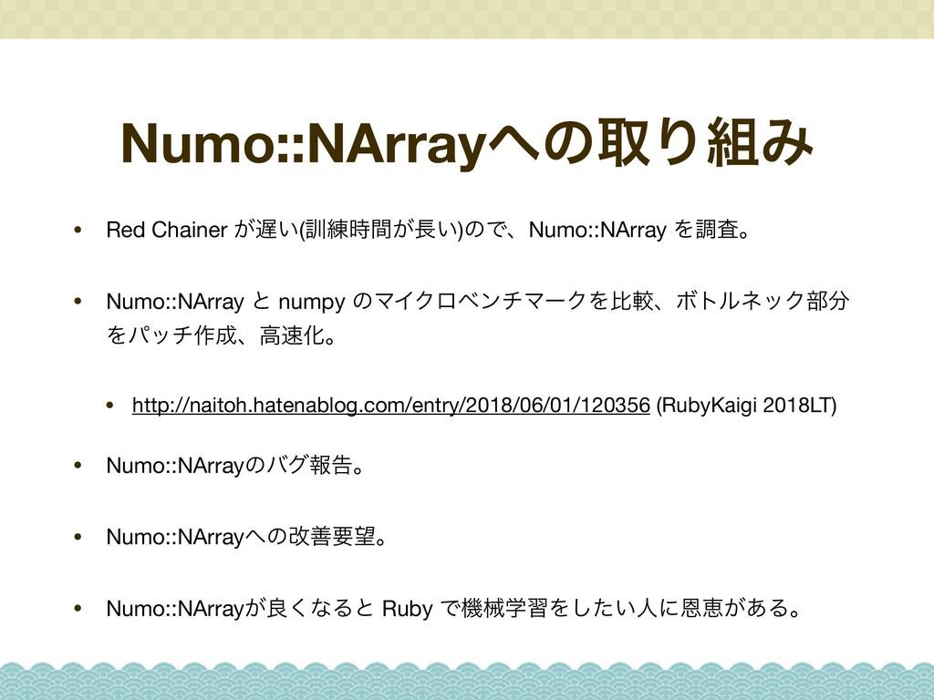 Numo::NArrayͷऔΓΈ • Red Chainer ͕͍(܇࿅͕͍ؒ)ͷͰ...