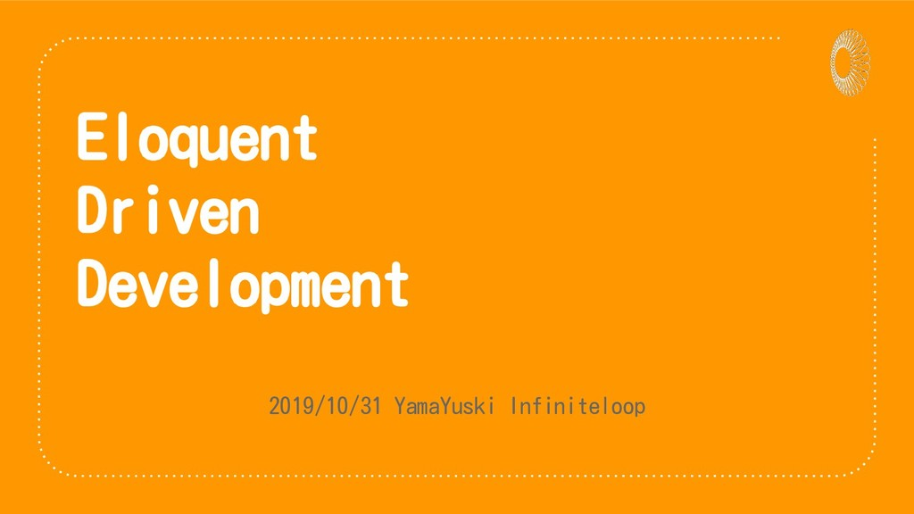 Eloquent Driven Development 2019/10/31 YamaYusk...
