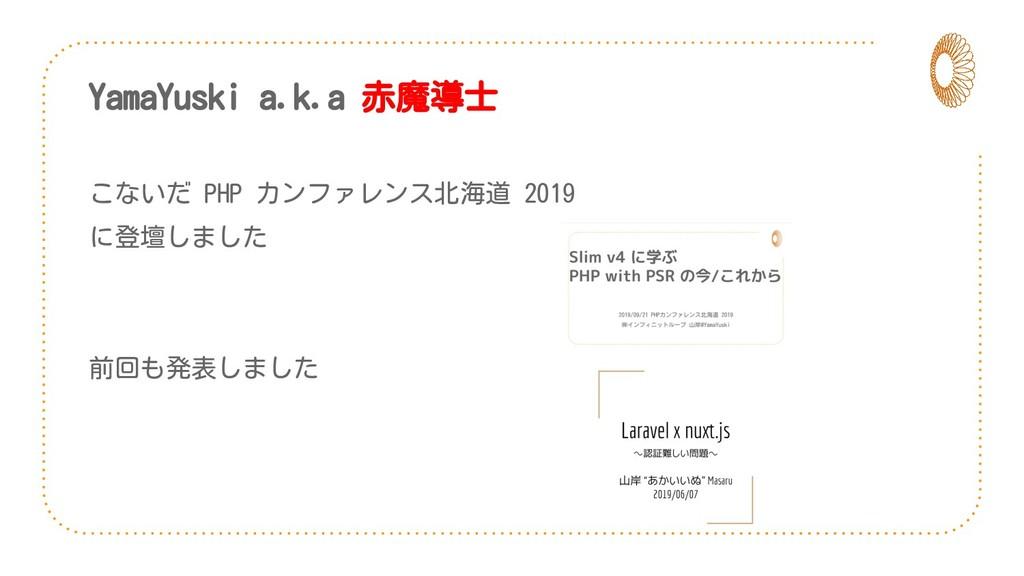 YamaYuski a.k.a 赤魔導士 こないだ PHP カンファレンス北海道 2019 に...