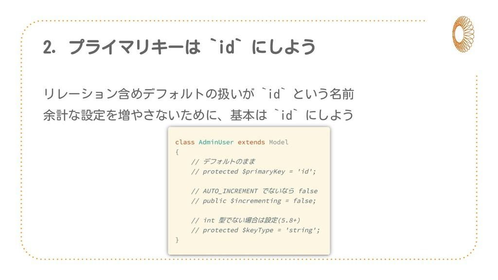 2. プライマリキーは `id` にしよう リレーション含めデフォルトの扱いが `id` とい...
