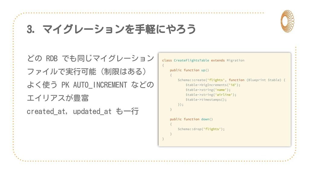 3. マイグレーションを手軽にやろう どの RDB でも同じマイグレーション ファイルで実行可...