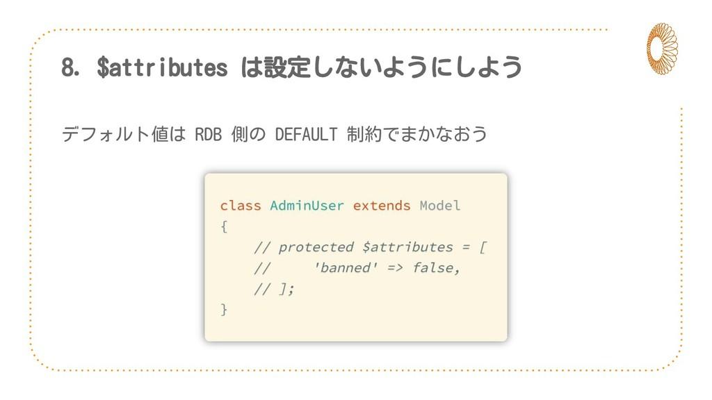 8. $attributes は設定しないようにしよう デフォルト値は RDB 側の DEFA...