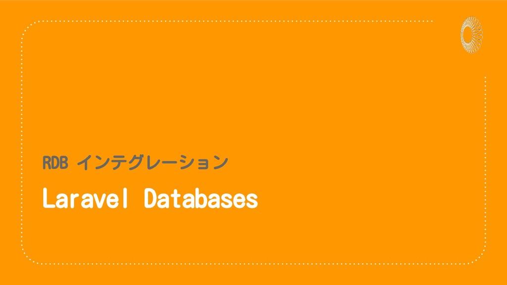 RDB インテグレーション Laravel Databases