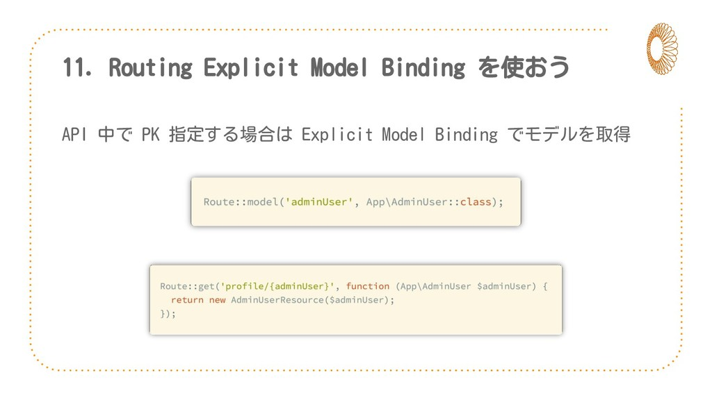 11. Routing Explicit Model Binding を使おう API 中で ...