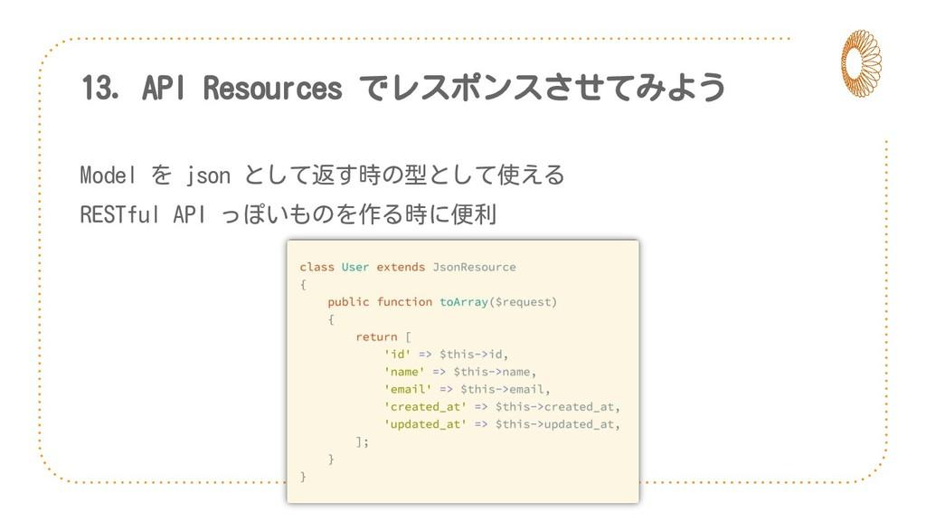 13. API Resources でレスポンスさせてみよう Model を json として...